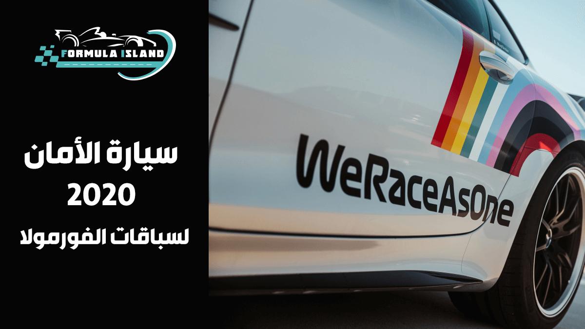 سيارة الأمان الجديدة في الفورمولا 1