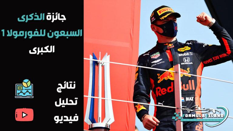 نتائج جائزة الذكرى السبعون فورمولا ون الكبرى