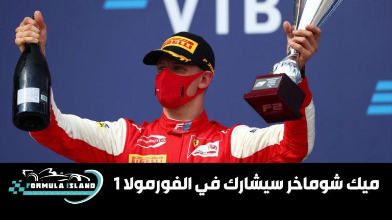 ميك شوماخر سيشارك في سباق ألمانيا