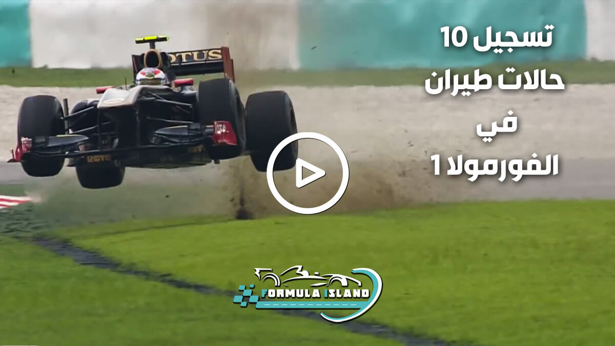 10 حالات طيران في سباقات الفورمولا