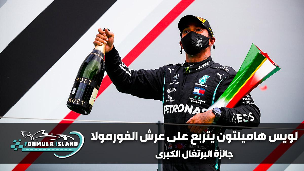 جائزة البرتغال الكبرى لويس هاميلتون يتربع عرش الفورمولا