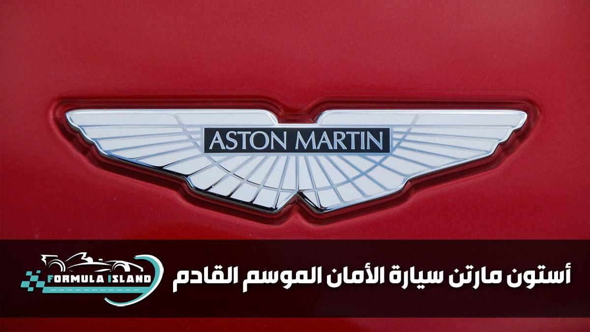 أستون مارتن سيارة الأمان الموسم القادم