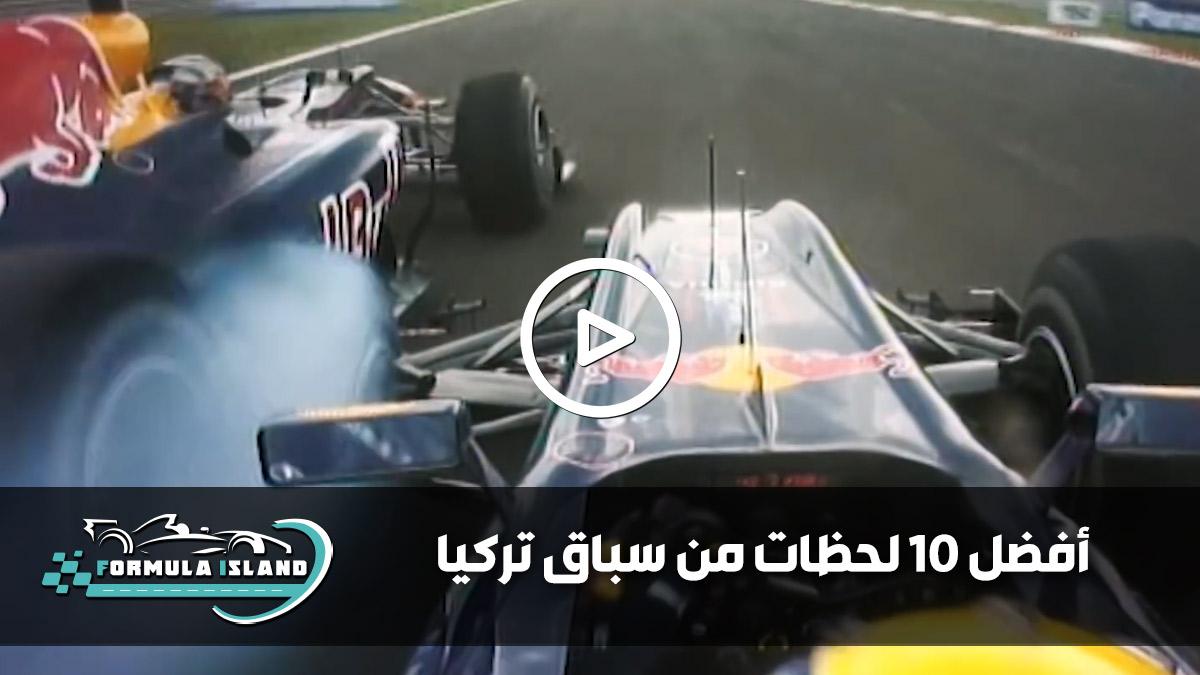 أفضل 10 لحظات من سباق تركيا فورمولا 1