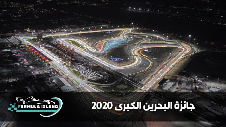 جائزة البحرين الكبرى 2020