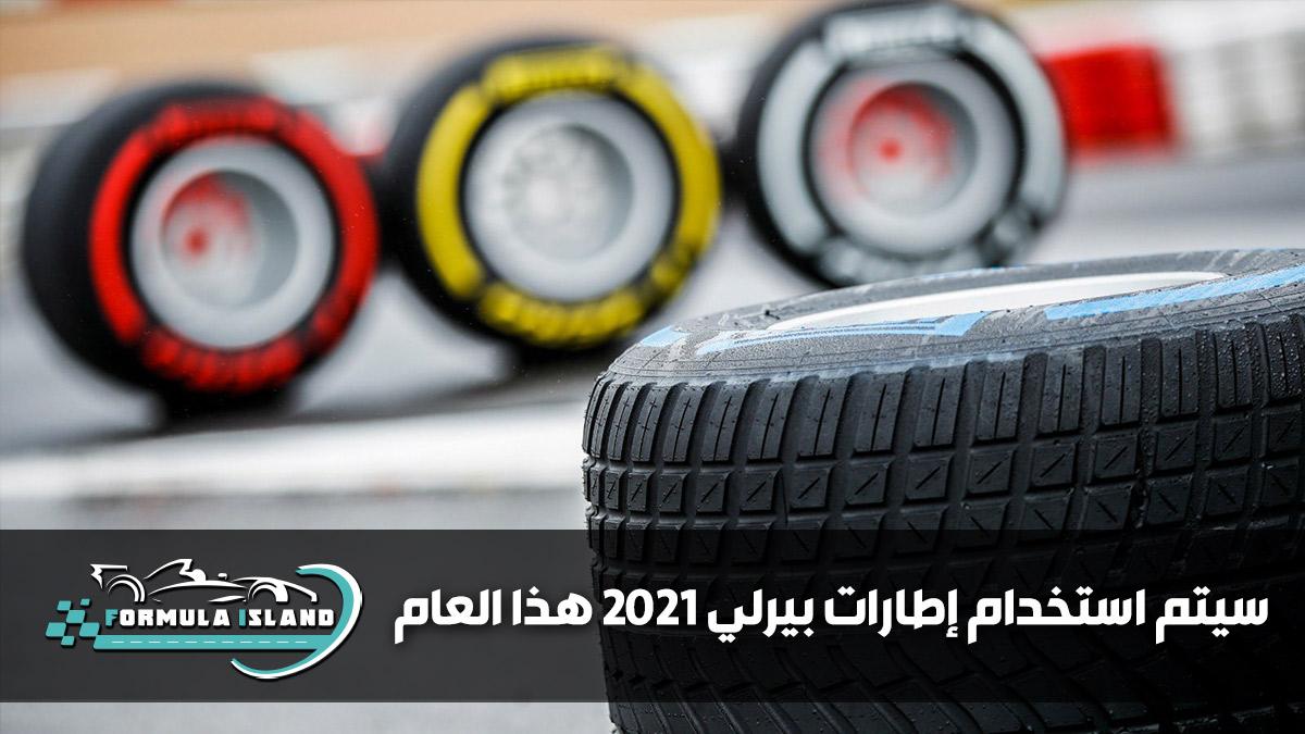 سيتم استخدام إطارات بيرلي 2021 هذا العام