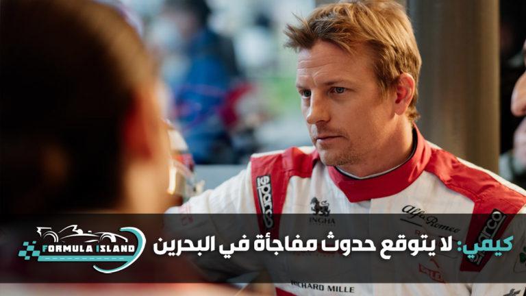 كيمي لا يتوقع حدوث مفاجأة في البحرين