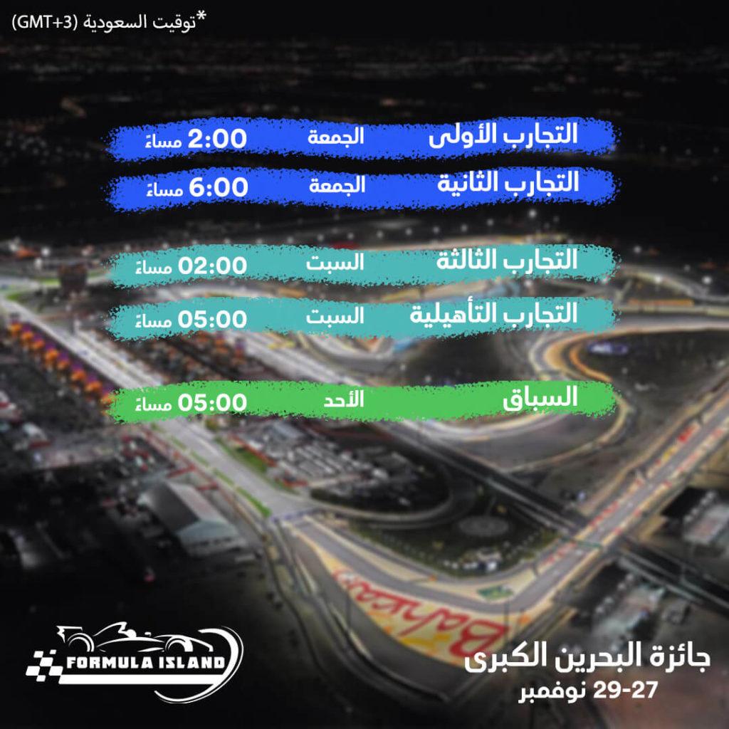 مواعيد جائزة البحرين الكبرى 2020