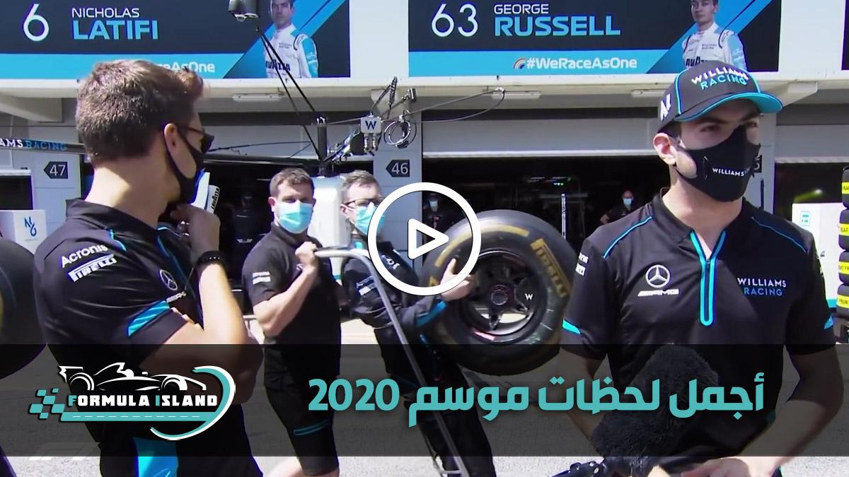 أجمل لحظات موسم 2020 فورمولا 1