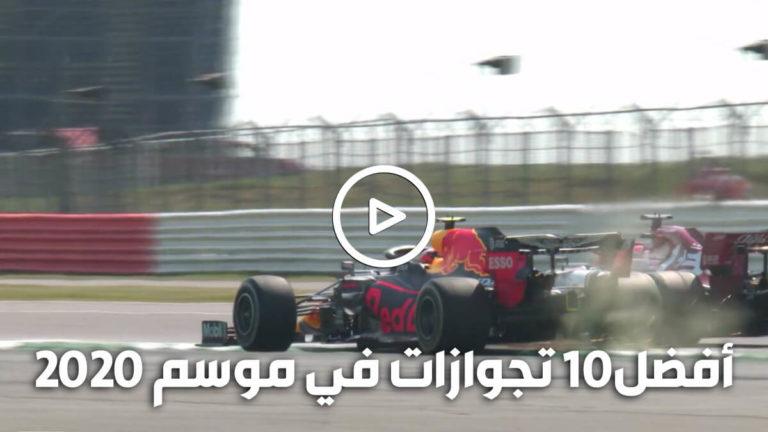أفضل 10 تجاوزات في فورمولا 1 موسم 2020