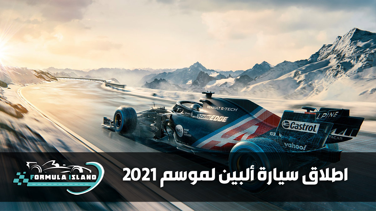 اطلاق سيارة ألبين لموسم 2021