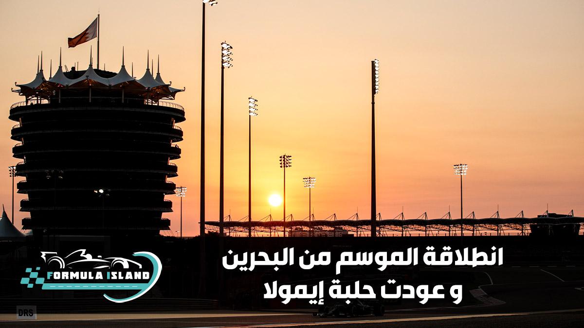 انطلاقة الموسم من البحرين و عودت حلبة إيمولا