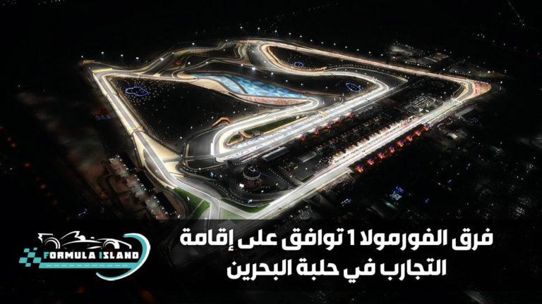 تجارب ماقبل الموسم في حلبة البحرين