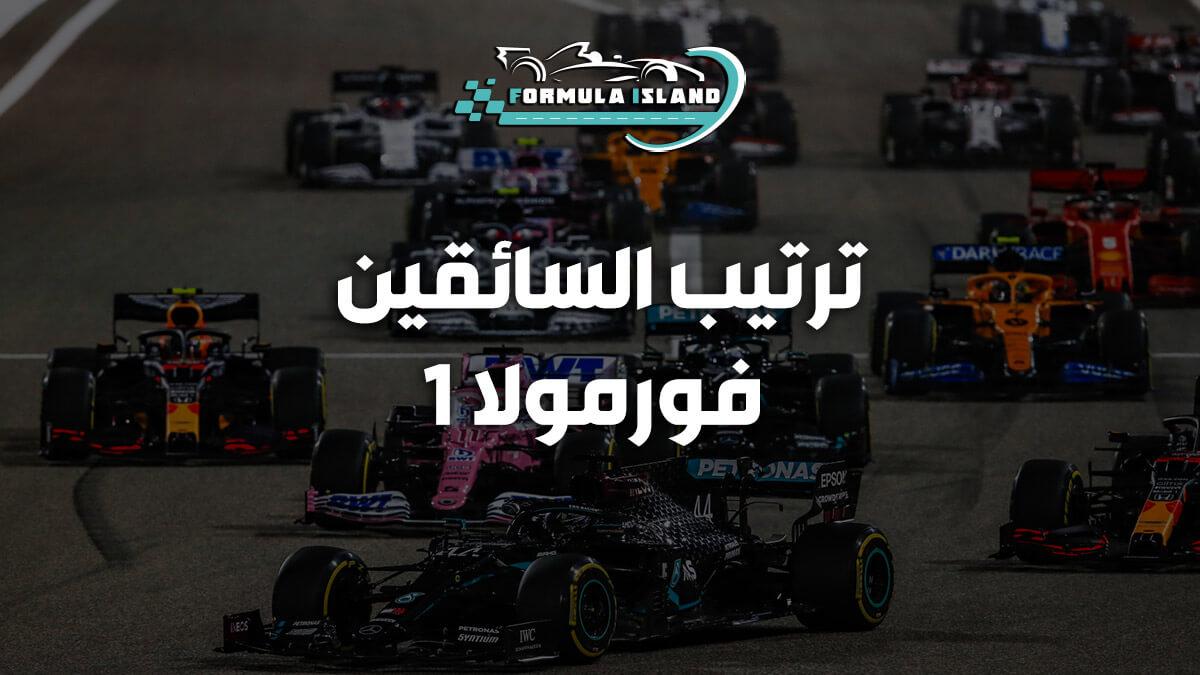 ترتيب السائقين فورمولا 1