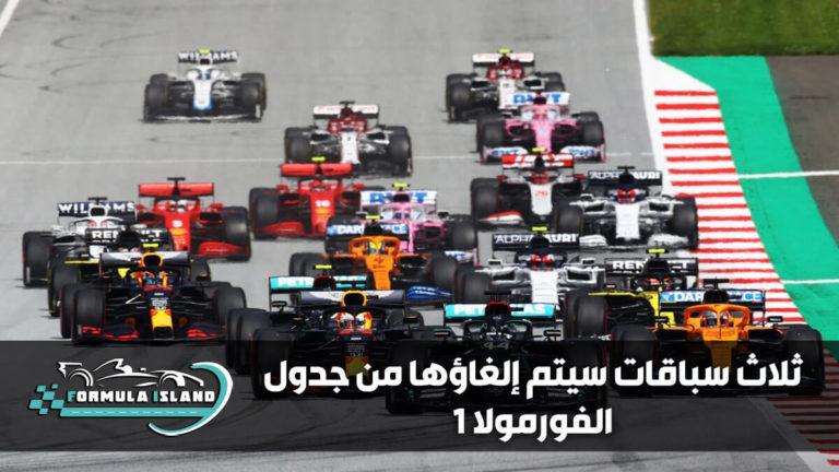 ثلاث سباقات سيتم إلغاؤها من جدول الفورمولا 1