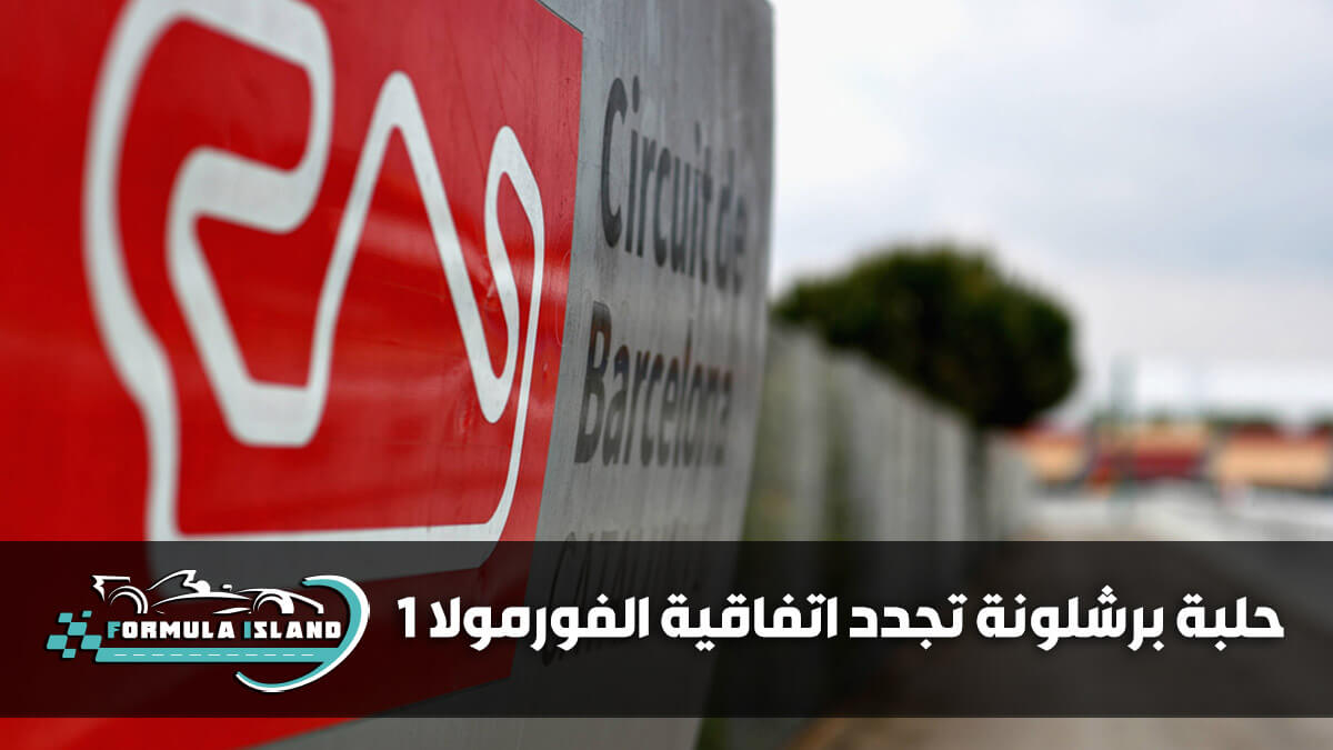 حلبة برشلونة تجدد اتفاقية الفورمولا 1