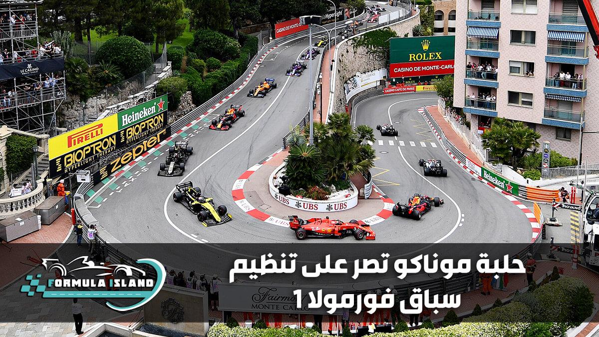 حلبة موناكو تصر على تنظيم سباق فورمولا 1