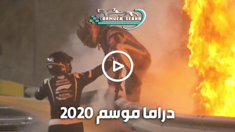 دراما موسم 2020 فورمولا 1