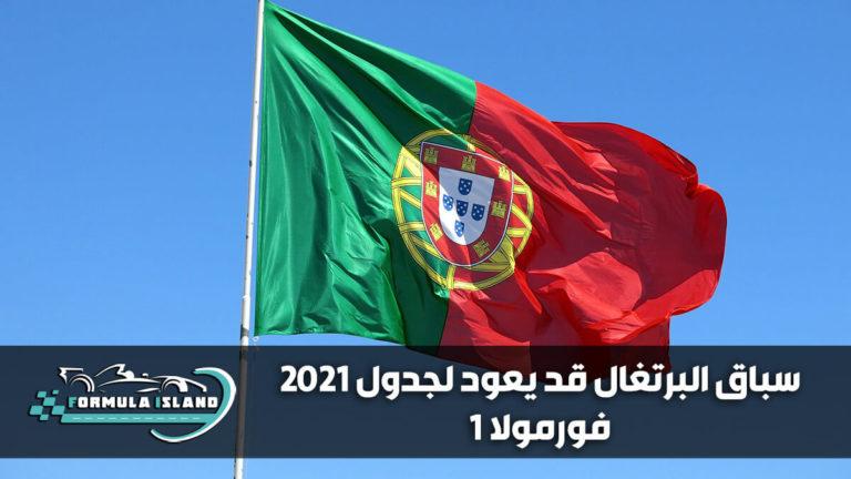 سباق البرتغال قد يعود لجدول 2021 فورمولا 1