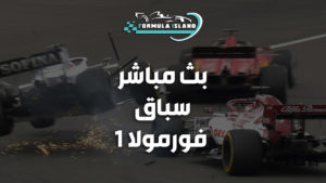 مباشر فورمولا 1