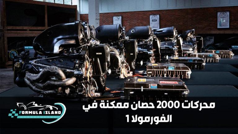2000 حصان ممكنة في الفورمولا 1