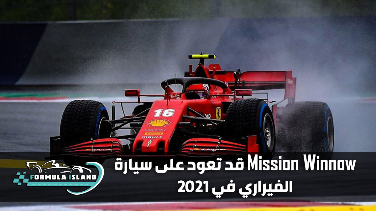 Mission Winnow قد تعود على سيارة الفيراري في 2021