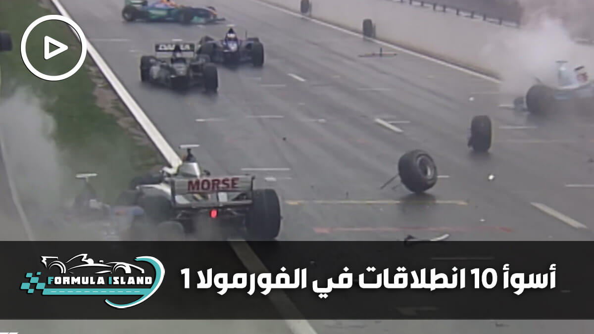 أسوأ 10 انطلاقات سباق فورمولا 1