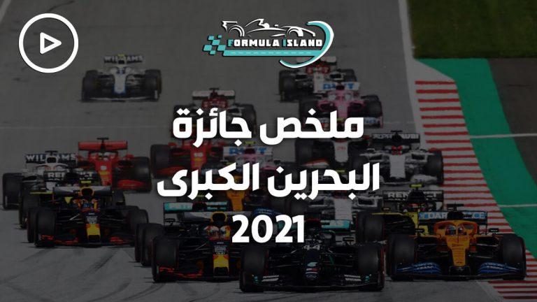 جائزة البحرين الكبرى 2021