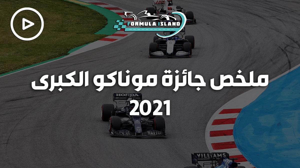 جائزة موناكو الكبرى 2021