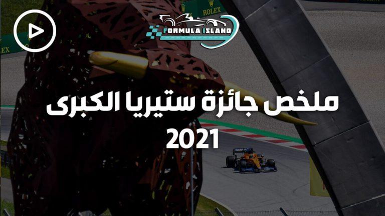 ملخص سباق جائزة ستيريا الكبرى
