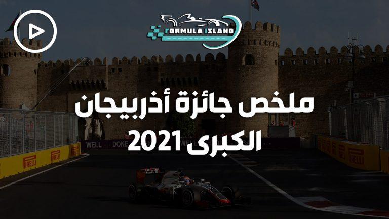 ملخص جائزة أذربيجان الكبرى 2021