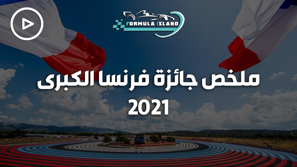 ملخص سباق جائزة فرنسا الكبرى 2021