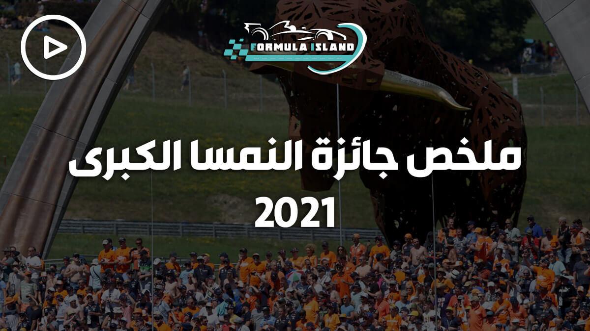 ملخص جائزة النمسا الكبرى 2021