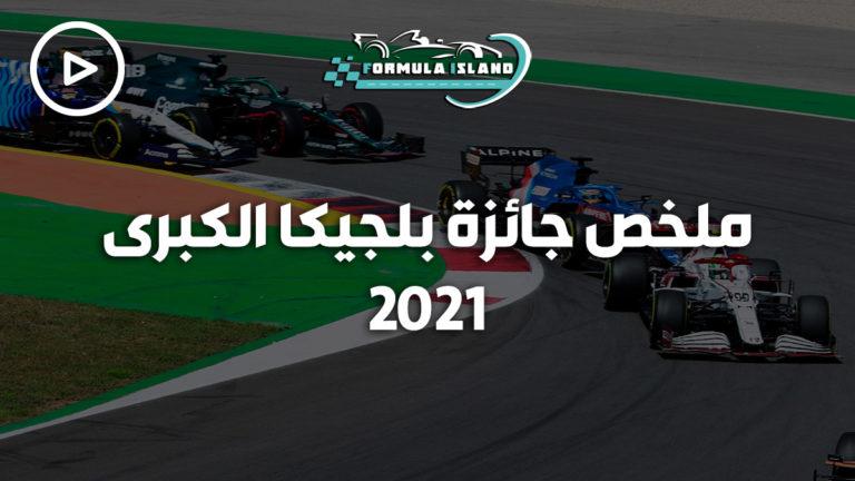 ملخص سباق جائزة بلجيكا الكبرى 2021