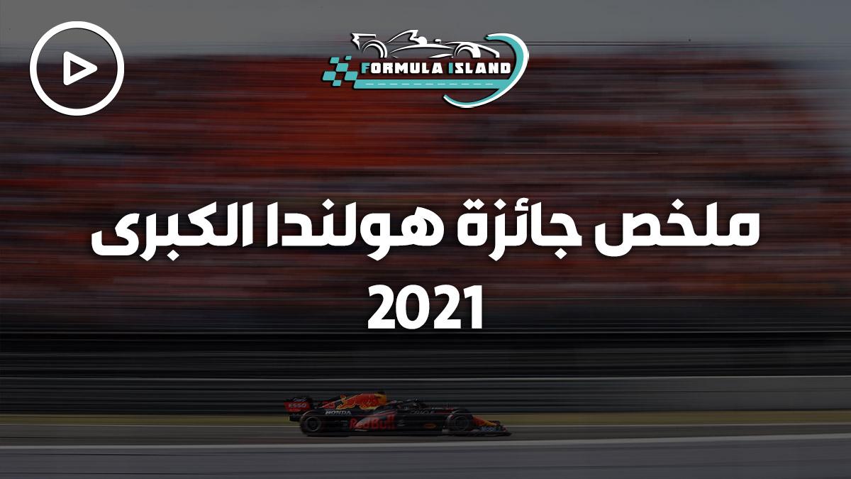 جائزة هولندا الكبرى 2021